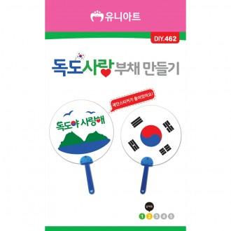 [유니아트]DIY462 2000 독도사랑부채만들기
