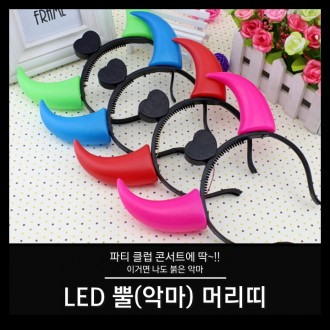 [야광 LED 용품] LED 뿔(악마) 머리띠