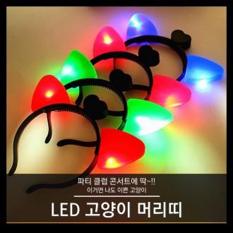 [야광 LED 용품] LED 고양이 머리띠