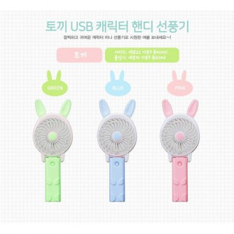 [DY커머스]USB충전식 캐릭터 휴대용선풍기 핸드선풍기