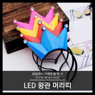 [야광 LED 용품] LED 왕관 머리띠