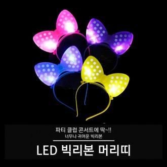 [야광 LED 용품] LED 빅리본 머리띠
