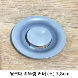 씽크대 속뚜껑커버 (소) 7.8cm