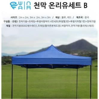 [DY커머스]천막온리유세트B형 지붕+기둥+투명4면+가방
