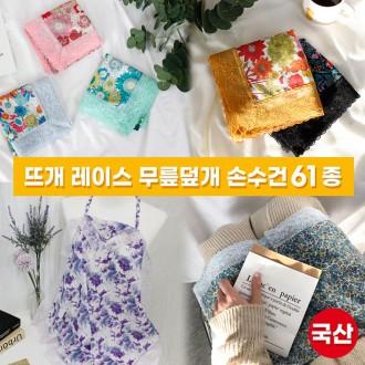 [국산] 무릎덮개 레이스손수건 61종 / 매너수건 에티켓 스카프 앞치마 뜨개손수건 면손수건 플라워 꽃무늬
