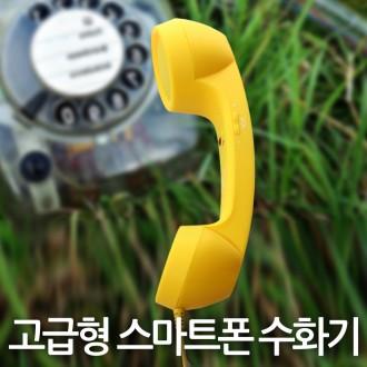 레트로 스마트폰수화기 휴대폰수화기 핸드폰전화기