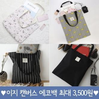 [아가페] 이지캔버스에코백/가방/숄더백/여성가방