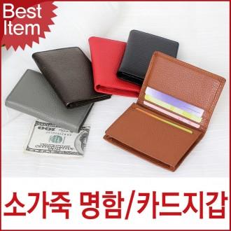 F0665 블루마운트 천연소가죽 슬림 카드지갑 명함지갑
