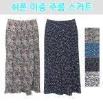[투엘] 여름신상/NS42 쉬폰 이중 주름 스커트