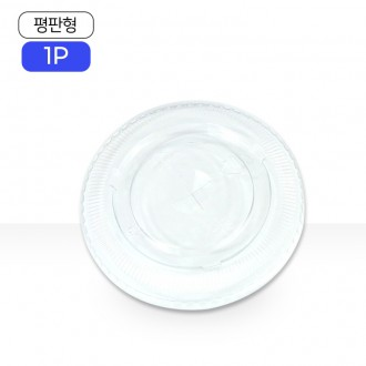 투명컵/PET 평판형뚜껑(1개입)/테이크아웃/평면뚜껑