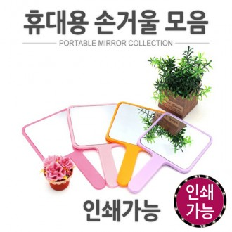 월드온 휴대용 손거울 모음 거울 뷰티 디자인 포터블