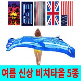 [자파월드]여름 신상 비치타올 5종 모음전