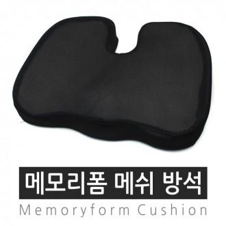 [월드온]메모리폼방석 메쉬방석 통풍방석 요추방석