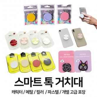 [아이쿤]컬러 메탈 스마트톡 파스텔 새로운 디자인 추가 휴대폰거치대