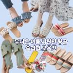[앙상블]여름 시원한 밀집 왕골 슬리퍼/쪼리 모음전