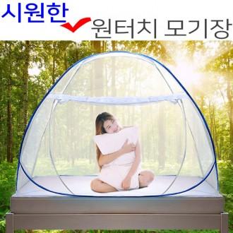 텐트형 원터치모기장 해충퇴치 야외침대 접이식방충망