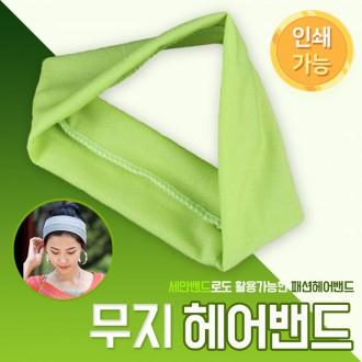 [착한사은품] 무지 헤어밴드/인쇄가능