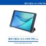 [월드온]T720 2019 갤럭시 탭S5e 10.5 스마트커버