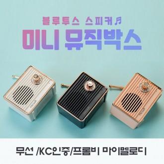 [정품]휴대용 블루투스 스피커 미니 /무선/USB/뉴트로/블루투스오디오