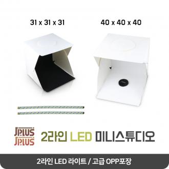 [제이플러스]미니스튜디오 대형 포토박스 led 2줄