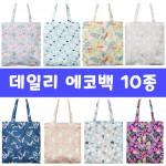 [주카페]데일리 에코백/숄더백/보조가방