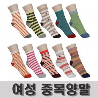 국산 여성양말 (중목) / 10종