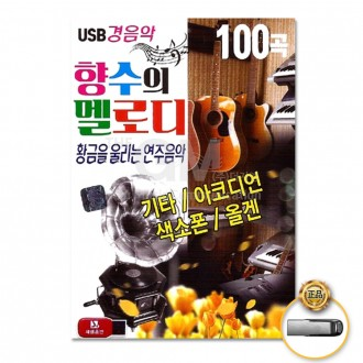 [더지엠]USB 향수의멜로디100곡-경음악