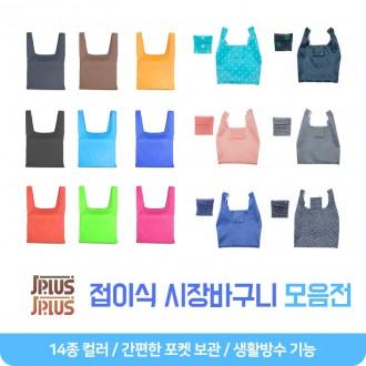 [제이플러스]시장가방 포켓 시장바구니 장바구니 모음 에코백 파우치 핸드백 클러치백 가방