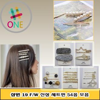 샵원 신상 세트핀 19F/W 54종 초특급 구성
