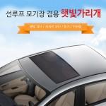 차량용 선루프 자석 햇빛가리개 자동차 모기장
