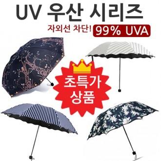 우산 자외선차단 UV 4단 양산 우산 겸용 [여우창고]