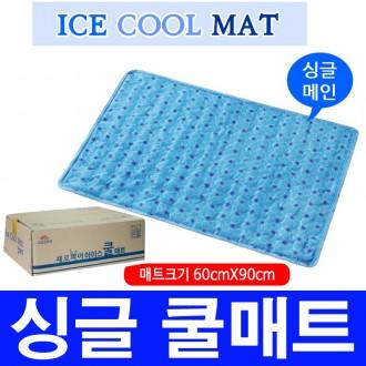 국내생산 싱글매트/아이스 쿨매트/여름매트/선물용/