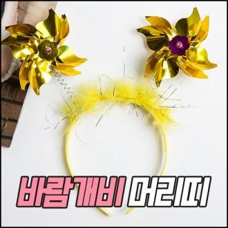 [도매하우스]바람개비 헤어밴드 2color