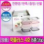 집밥 정품5호/국산친환경/전자렌지 밀폐용기/사은판촉