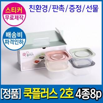 [더큰혜택 BEST] 국산친환경 전자렌지 밀폐용기 집밥3호 저렴한택배비+홍보스티커무료