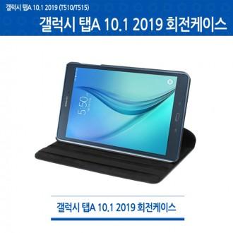 [월드온]T515 갤럭시 탭A 10.1 2019 360도회전형 거치