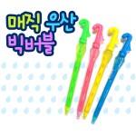 매직우산 빅버블봉 비눗방울 비누방울 빅 야외 장난감