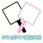 [파우치데이] 무지 손잡이 거울미러 (인쇄용) [MR055]