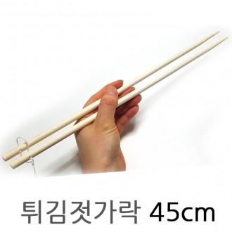 대나무 튀김젓가락 45cm 튀김 젓가락 나무젓가락