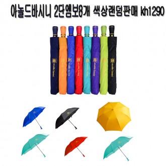 우산 아놀드바시니2단엠보8개색상랜덤판매kh1290