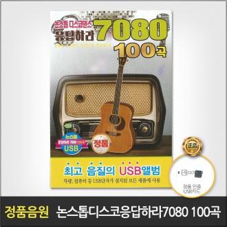 [더지엠]USB 논스톱디스코댄스응답하라7080 100곡