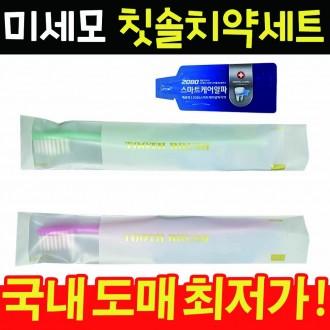 일회용 뉴ps2칫솔+치약 여행용 휴대용 업소 객실 비품