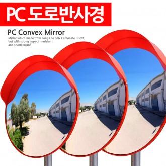 PC 도로 반사경 볼록거울 자동차 도로안전용품