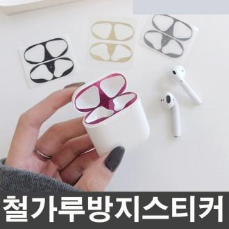 에어팟철가루방지스티커/메탈스티커/프로/개별포장