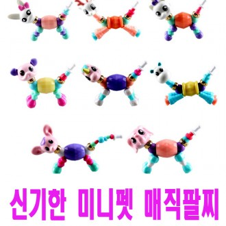 미니펫매직팔찌/어린이선물사은품/학습교재/남녀노소
