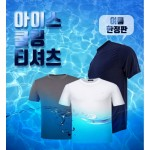시원한 여름 반팔 기능성 냉감 쿨 쿨링 티셔츠 쿨티