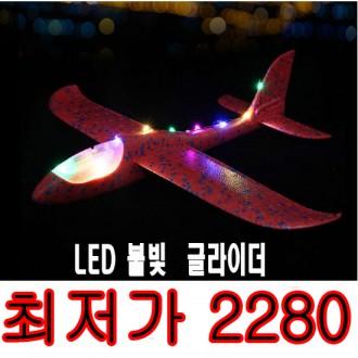 LED글라이더(대)/어린이선물사은품/비행기/최저가판매