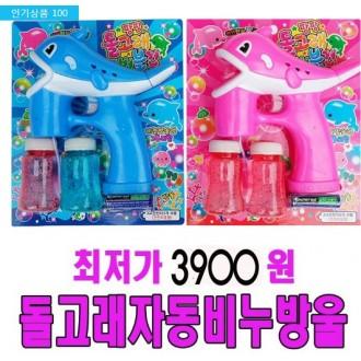 돌고래자동비누방울/어린이날선물사은품