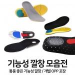 [금깨비상회]메모리폼 깔창 3중 기능성 EVA 깔창 모음