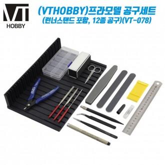 VTHOBBY 프라모델 공구세트 12종 (VT-078)